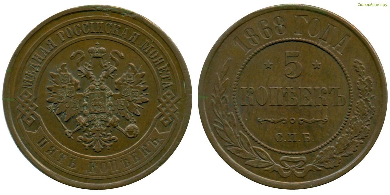 5 коп 1868 года цена 1 гривна 2006 года цена стоимость монеты