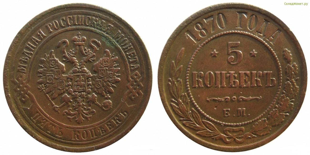 Сколько стоит 5 копеек 1870 года медная коллекционирование чайных ложек