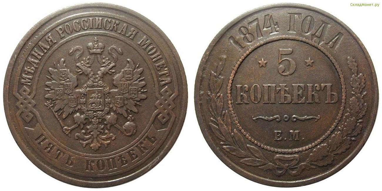 Монеты 1874 года стоимость данцига