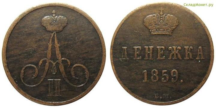 Денежка 1859 года цена 5 рублей 1905 года цена