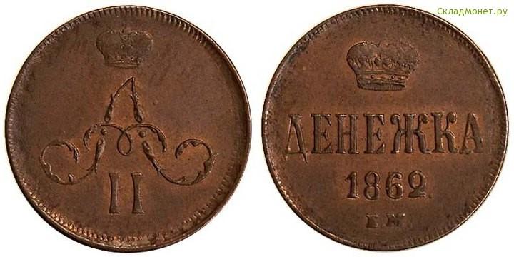 Денежка 1862 www coins mania ru с