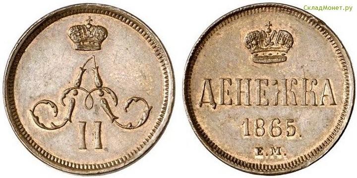 Денежка ру 3 копейки 1969 года цена стоимость монеты