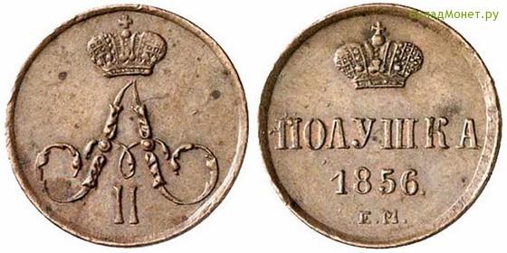 Монета 1856 альбомы от фирмы коллекционер