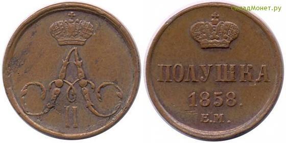 Полушка 1858 как купить цветные монеты